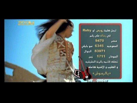 MP3 TÉLÉCHARGER RUBY GHAWI
