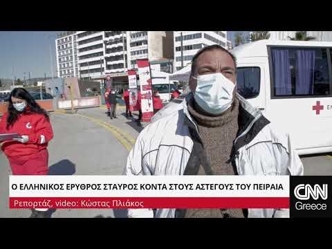 Ο Ελληνικός Ερυθρός Σταυρός βοηθά τους άστεγους του Πειραιά