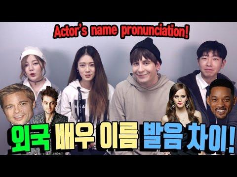 나라별 외국 배우 이름 발음 차이(영어 한국어 일본어 중국어) Actor's name pronunciation in English Korean Japanese & Chinese