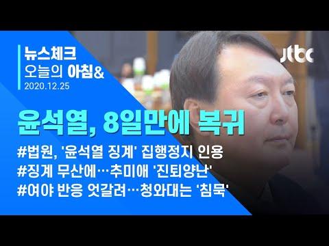 오늘의 뉴스체크✔ 윤석열, 정직 징계 '정지' 8일만에 복귀…추미애 진퇴양난(2020.12.25 / JTBC 아침&)