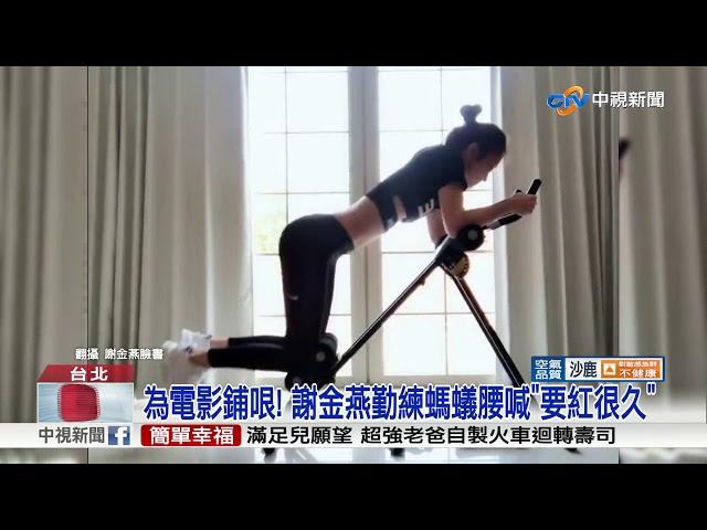 謝金燕睽違27年再戰影壇 搭檔蔡凡熙演姊弟