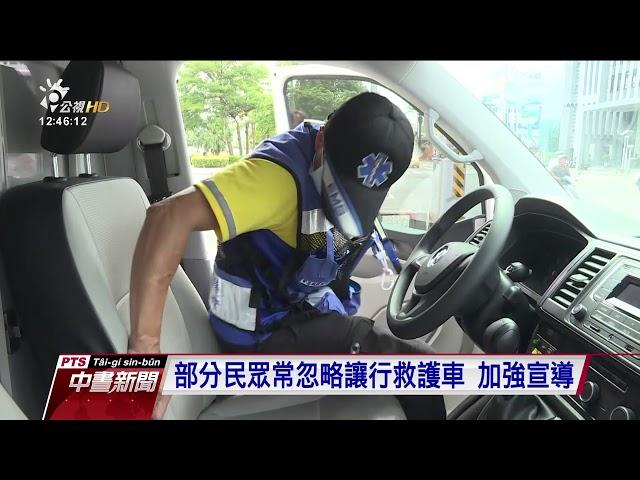 """道安規則將修 禮讓緊急任務車改""""避讓"""""""