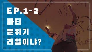 (ENG SUB) 웹드라마 디시플린 1-2 : 끝내주는 날 Korean Web-Drama Discipline EP.1-2