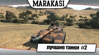World of Tanks лучшие танки для прокачки #2