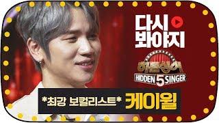 [다시봐야지][무대FULL] 최강 보컬리스트 케이윌(K.will)의 환상적인 무대! #히든싱어5 #JTBC봐야지