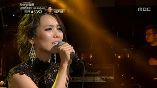So Hyang - Where are you, 소향 - 그대는 어디에, I Am a Singer2 20121125