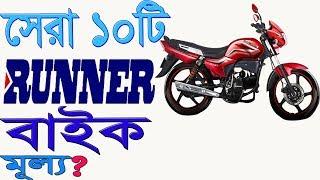 Top ten Runner bike in Bangladesh || With Price