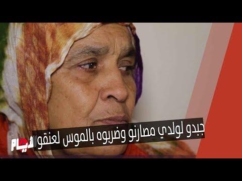 جريمة قتل بشعة.. 4 الخوت معاهم اختهم جبدو لولدي مصارنو وضربوه بالموس لعنقو