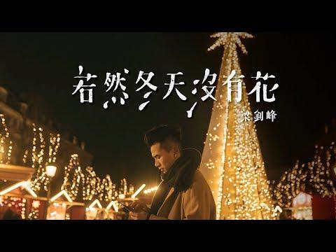 梁釗峰 Leung Chiu Fung - 若然冬天沒有花 (Official MV)