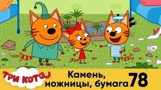 Три кота   Серия 78   Камень, ножницы, бумага