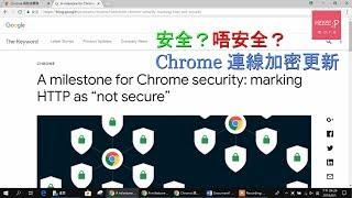 安全?唔安全?  Chrome 連線加密更新