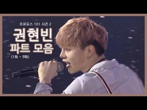 [프로듀스101시즌2] 권현빈 파트모음 (1~9화)