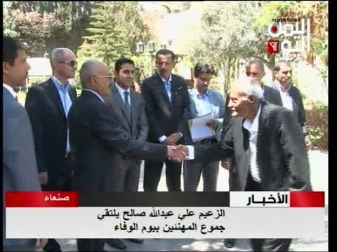 الزعيم علي عبدالله صالح يلتقي جموع المهنئين بيوم الوفاء