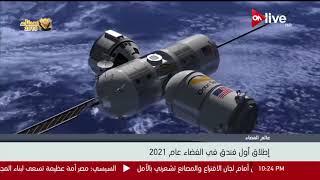 إطلاق أول فندق في الفضاء عام 2021     -