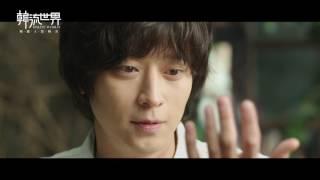 Kang Dongwon stars in fantasy film