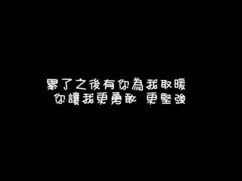 翅膀-林依晨《歌詞字幕版》