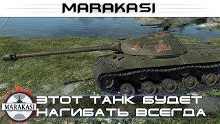 Этот танк будет нагибать всегда, лучший бой на ИС-3