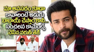 Varun Tej tweets on father Nagababu Joining Jana Sena Part..