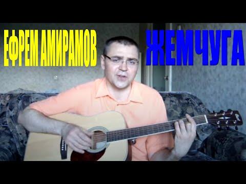 Ефрем Амирамов - Жемчуга