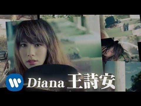 華納唱片年度重點新人 Diana Wang 王詩安 ─ intro VCR