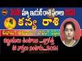 2021 Kanya Rasi | 2021 Rasi Phalitalu Telugu  | 2021 కన్య రాశి | Virgo 2021 | 2021Rasi Palan
