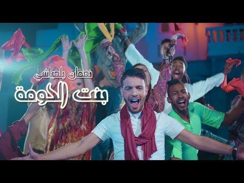 Nouamane Belaiachi - Bent Lhouma (EXCLUSIVE Music Video ) 2018   نعمان بلعياشي - بنت الحومة