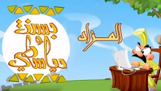 بسنت ودياسطي جـ1׃ الحلقة 15 من 30 .. المزاد