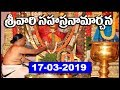 శ్రీవారి సహస్రనామార్చన సేవ | Srivari Sahasranamaarchana Seva | 17-03-19 | SVBC TTD