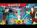 ములాన్ 2 | Mulan 2 | Telugu Fairy Tales