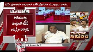 JC Folds His Hands To CM Jagan's Decentralization Administ..