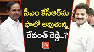 Revanth Reddy Follows CM KCR's Strategy!..
