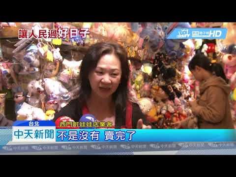 20190105中天新聞 「米糠」登韓國瑜直播 韓粉瘋問「柴犬抱枕」哪買