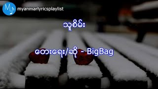သူစိမ္း - BigBag(Lyrics Video)