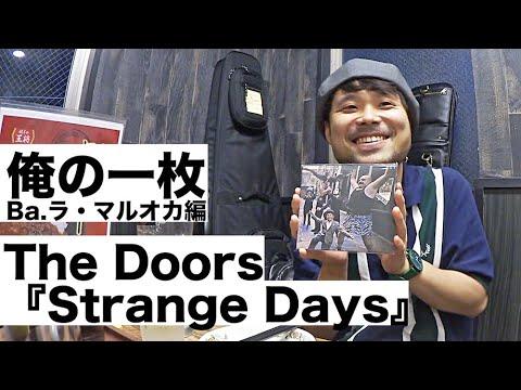 【俺の一枚】The Doors『Strange Days』(Baラ・マルオカ編) #14 - 踊る!ディスコ室町