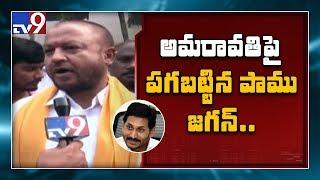 Capital shift row: Chintamaneni strong counter to CM Jagan..