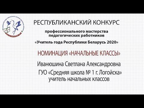 Начальное образование. Иванюшина Светлана Александровна. 24.09.2020