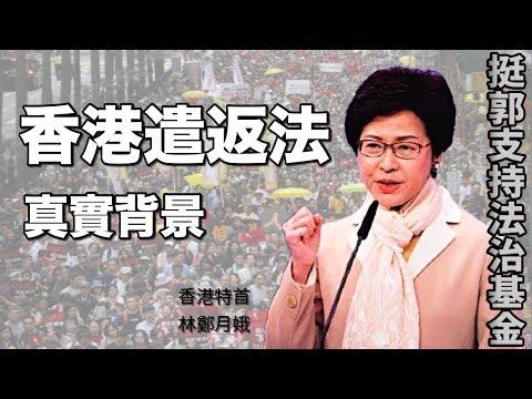 林鄭月娥為北京奉上香港「逃犯條例」|郭文貴直播