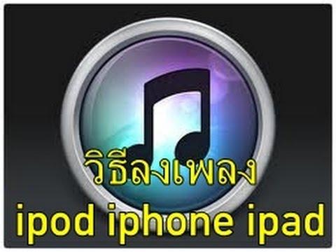 Baixar [Mc-Pj Guide]สอนวิธีการใส่เพลงใน iPod iPhone iPad