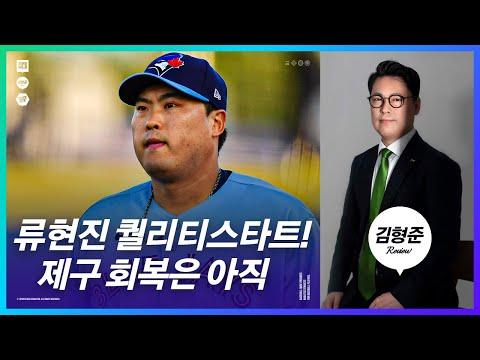 1회 3실점 후 무실점...흔들렸지만 버텨낸 류현진   김형준 해설 리뷰