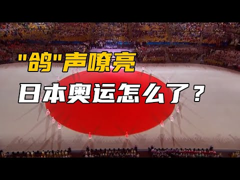 """日本东京奥运开幕在即,为何众星纷纷""""鸽""""声嘹亮?"""