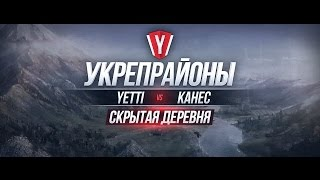[Бои в Укрепрайоне ] YETTI vs KAHEC #3 карта Скрытая Деревня