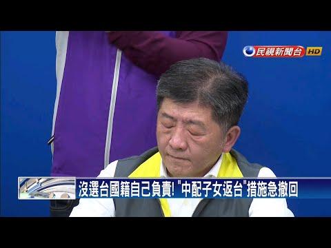 籲開放中配子女來台 林奕華急喊冤「反映民意」-民視新聞