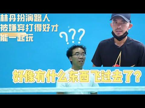 LIN DAN 林丹扮演路人去打球,遭嫌弃不专业不带你玩,李宗伟与妻子打混双