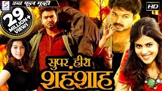 सुपर हीरो शहंशाह - Super Hero Shehanshah - Full Length Action Hindi Movie