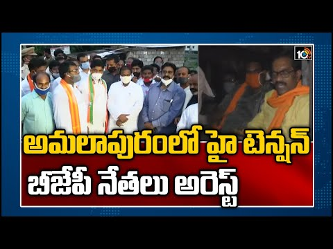 Chalo Amalapuram: Somu Veerraju, other BJP leaders under house arrest