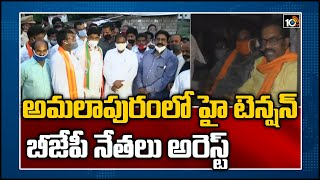 Chalo Amalapuram: Somu Veerraju, other BJP leaders under h..