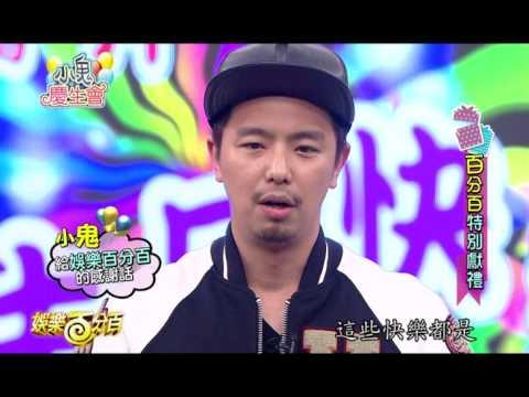 娛樂百分百 2014.11.28(五)小鬼慶生會