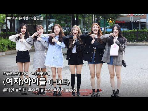 [Nine Stars] (여자) 아이들 I-DLE 귀여운 비주얼 뮤직뱅크 출근길