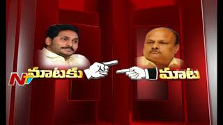 YS Jagan Vs Yanamala Rama Krishnudu- War of Words..