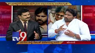 Pawan Kalyan to meet JanaSena Activists - TV9 Trending